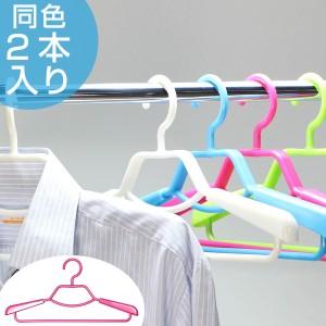 シャツハンガー Livido スライドシャツハンガー2本組 ( ハンガー 洗濯ハンガー 衣類ハンガー 衣類収納 シャツ シャツ用 洋服 スライド