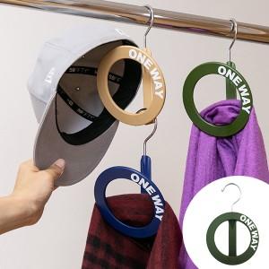 ワンウェイ サークルハンガー ( ハンガー 帽子掛け ハットハンガー 収納用品 連結できる 連結 収納 帽子 ストール マフラー ネクタイ 鞄