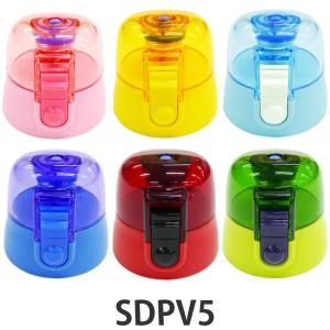 キャップユニット 水筒 スケーター SDPV5 3Dロック付ダイレクトボトル専用 部品 パーツ ( キャップ フタ ワンタッチ 飲み口 ユニット 替