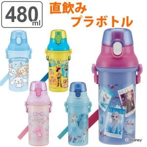 水筒 直飲み プラスチック ワンタッチボトル 480ml 子供 キャラクター 軽量 ( 日本製 幼稚園 保育園 食洗機対応 キッズ 子供用 ボトル
