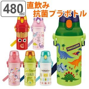 水筒 抗菌 プラスチック 直飲み プラボトル 480ml キッズ ( 食洗機対応 子供 直のみ AG 抗菌加工 軽量 すいとう 幼稚園 保育園 子供用