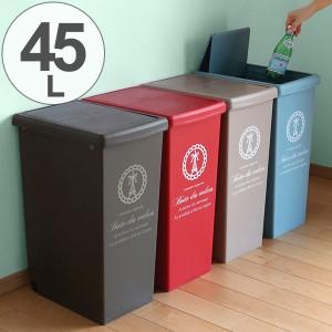 ゴミ箱 45L ふた付き スライドペール 45リットル ( ごみ箱 ダストボックス キッチン フタ付き プラスチック 45l スリム ペール 大