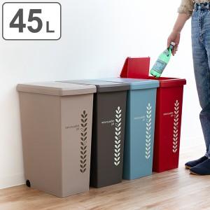 ゴミ箱 45L ふた付き スライドペール 45リットル リーフ ( ごみ箱 ダストボックス キッチン フタ付き プラスチック 45l スリム ペ