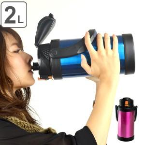 ジャグ 水筒 ステンレス 保冷専用 大容量 2L ( 直飲み 保冷 スポーツボトル スポーツジャグ ステンレスボトル ステンレスジャグ スポー