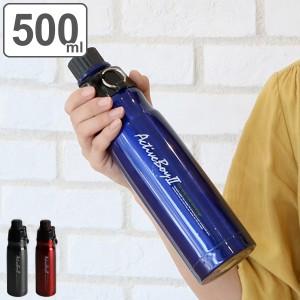 水筒 直飲み ダイレクトステンレスボトル 500ml アクティブボーイ2 ( ステンレス 魔法瓶 スポーツボトル 0.5リットル 保冷専用 ダイレク