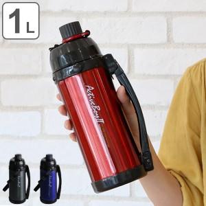 水筒 直飲み ダイレクトステンレスボトル 1L アクティブボーイ2 ( ステンレス 魔法瓶 スポーツボトル 1リットル 1000ml 保冷専用 ダイ