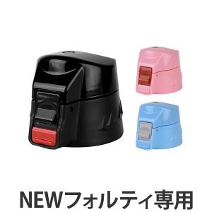 キャップユニット 水筒 蓋 パッキン付き NEWフォルティ 専用 部品 ( パーツ キャップ 飲み口 ふた フタ すいとう 対応 のみ 交換 交換用