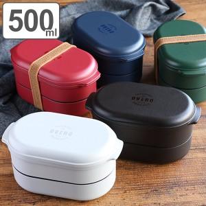 お弁当箱 オベロ オーバル ランチボックス 2段 500ml 日本製 ( 弁当箱 電子レンジ対応 食洗機対応 ランチボックス ランチベルト 食洗機