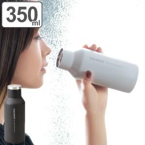 水筒 ステンレス 保温 保冷 ココポット 350ml ステンレスボトル ( 直飲み水筒 直飲み ステンレス製 アウトドア スポーツ ピクニック 運