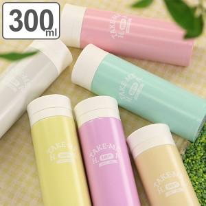 水筒 ステンレス マグボトル 300ml 軽量 TAKE-ME ステンレスボトル ( 保温 保冷 テイクミー ステンレス製 直飲み 軽い 持ち運び ランチ