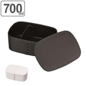 お弁当箱 1段 わっぱ モノトーン 700ml HAKOYA ハコヤ ( 弁当箱 レンジ対応 食洗機対応 ランチボックス 一段 弁当 わっぱ弁当箱 小判型