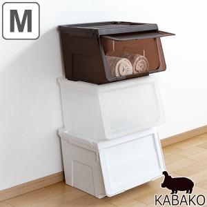 収納ボックス 前開き 幅45×奥行42×高さ31cm KABAKO カバコ M ( 収納ケース フタ付き 収納 ケース ボックス スタッキング おもちゃ箱