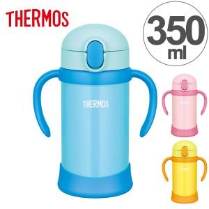 子供用水筒 サーモス thermos 真空断熱ベビーストローマグ 350ml FHV-350 ステンレス製 ( ステンレスマグ ストロー付 トレーニン