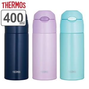 水筒 サーモス ( thermos ) 真空断熱ストローボトル ストロー FHL-401 400ml ( ステンレス 保冷 大人 保冷専用 ステンレス製 子供 ス