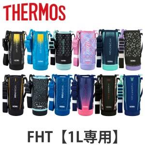 サーモス ハンディポーチ FHT-1000F 専用 水筒 部品 thermos ストラップ付 ( パーツ 水筒カバー ポーチ ケース 替え 買い替え 水筒入れ