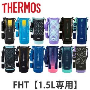 サーモス ハンディポーチ FHT-1500F 専用 水筒 部品 thermos ストラップ付 ( パーツ 水筒カバー ポーチ ケース 替え 買い替え 水筒入れ