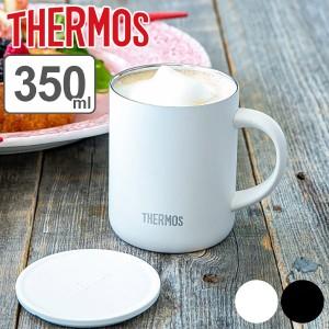 マグカップ 350ml サーモス thermos 真空断熱 フタ付 保温 保冷 JDG-350C ( 保温マグカップ ステンレス 蓋付き タンブラー マグ カップ