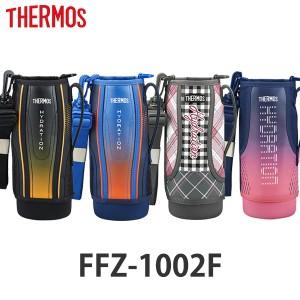 ハンディポーチ 水筒 サーモス thermos FFZ-1002F 専用 ポーチ ( 替えケース ボトルカバー パーツ 部品 ボトルケース カバー 水筒カバー