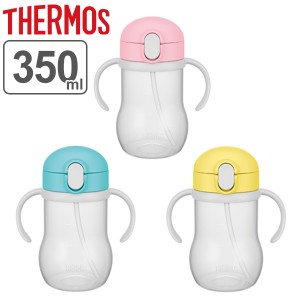 ベビーマグ 350ml サーモス thermos ストローマグ ( 食洗機対応 両手 ワンタッチ ストロー トレーニング 赤ちゃん マグ コップ ストロー