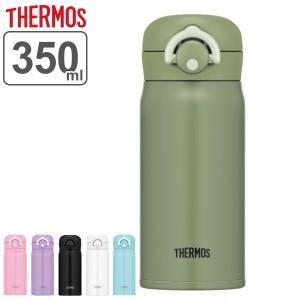 水筒 サーモス THERMOS 真空断熱ケータイマグ 直飲み 350ml JNR-351 ( 保温 保冷 軽量 ステンレスボトル ダイレクトボトル ステンレス製