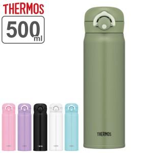 水筒 サーモス THERMOS 真空断熱ケータイマグ 直飲み 500ml JNR-501 ( 保温 保冷 軽量 ステンレスボトル ダイレクトボトル ステンレス製