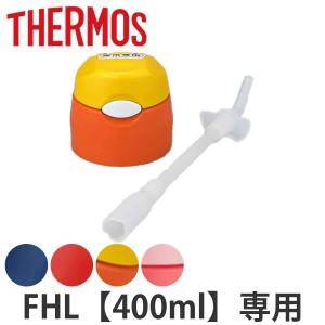 キャップユニット FHL-400 水筒 サーモス Thermos ストローキャップユニット パッキン付 ( キャップ ストローセット 部品 パーツ FHL 飲