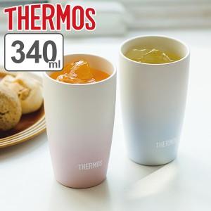 タンブラー サーモス thermos 340ml 真空断熱 グラデーション ステンレス製 ( 食洗機対応 ステンレスタンブラー 保温 保冷 マグカップ