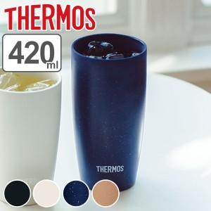 タンブラー サーモス thermos 420ml 真空断熱 陶器風 ステンレス製 ( 食洗機対応 ステンレスタンブラー 保温 保冷 ビールグラス マグカ