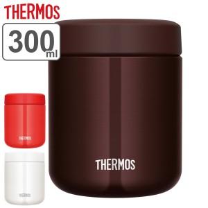 フードポット サーモス THERMOS 真空断熱スープジャー クリックオープン 300ml JBR-300 ( スープジャー 保温 保冷 弁当箱 ランチボック
