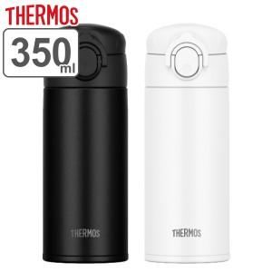 水筒 ステンレス サーモス THERMOS 食洗機対応 真空断熱ケータイマグ 350ml JOK-350 ( 保温 保冷 軽量 ステンレスボトル ダイレクトボト