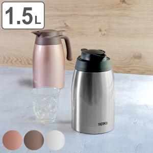 ステンレスポット サーモス thermos 1.5L 卓上ポット TTB-1500 ステンレス製 ( ポット 保温 保冷 テーブルポット ステンレス 魔法瓶 保