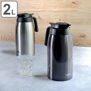 ステンレスポット サーモス thermos 2L 卓上ポット TTB-2000 ステンレス製 ( ポット 大容量 保温 保冷 テーブルポット ステンレス 魔法