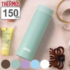 水筒 ミニ ステンレス サーモス THERMOS 真空断熱ポケットマグ 150ml JOJ-150 ( 保温 保冷 軽量 直飲み マグボトル ステンレスボトル コ