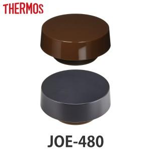 蓋 サーモス THERMOS 水筒 JOE-480 専用 パッキン付 ( 真空断熱ケータイタンブラー専用 JOE-480用 対応 パーツ のみ 専用パーツ 専用部