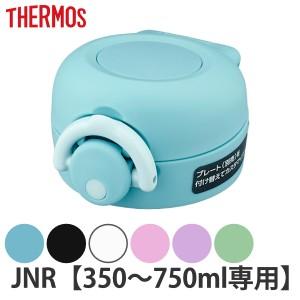 キャップユニット サーモス THERMOS 水筒 JNR 専用 せんユニット 飲み口 蓋パッキン フタカバー ( 真空断熱ケータイマグ用 JNR用 対応