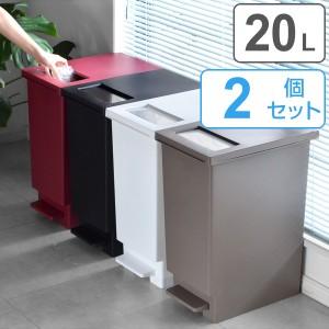 ゴミ箱 20L 2個セット ユニード プッシュ ペダル ごみ箱 分別 ダストボックス ( キッチン ごみ箱 ふた付き ダストボックス 20L 20l ス