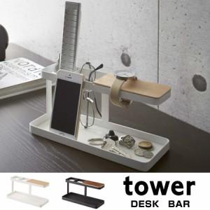デスクバー タワー tower 山崎実業 スマホスタンド 小物収納 スチール製 ( スマホ立て リモコンスタンド 小物入れ 収納ラック 時計