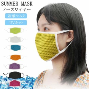 送料無料接触冷感マスク 夏マスク ノーズワイヤー 涼しい 冷感マスク クール 夏用 マスク 洗える マスク 冷感