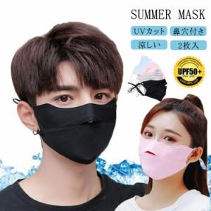 送料無料2枚入 鼻穴付き マスク クール 接触冷感マスク 夏マスク 涼しい 冷感マスク 夏用 マスク 洗える マスク 冷感