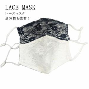 送料無料レース マスク 洗える マスク 大人用 夏マスク 涼しい 夏用 マスク 裏メッシュ マスク 紫外線対策
