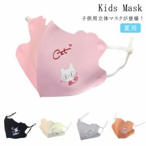 送料無料 キッズマスク ひんやり マスク 涼しい 接触冷感マスク 夏マスク 子供マスク マスク 洗える マスク