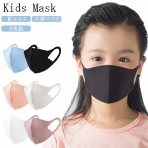 送料無料 洗える マスク 子供用 夏用 マスク 冷感 マスク 3枚組 キッズマスク ひんやり マスク 涼しい