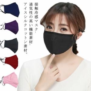 送料無料クールマスク 冷感マスク 大人用 4層式マスク 夏マスク フェイスマスク 清涼マスク フィルターポケット付き