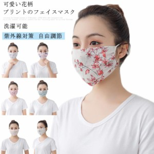 送料無料苦しくない フェイスマスク マスク サラサラ 春用 夏用 涼しい ふんわり やさしい肌触り 柔らかい 洗えるマスク