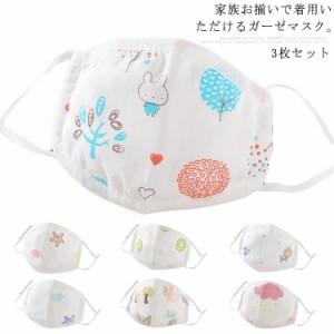 送料無料 即納マスク 3枚セット ガーゼマスク 赤ちゃん キッズ 大人 布マスク 4重ガーゼ 綿100% 子供用 布マスク 感染 対策 飛沫