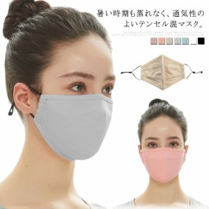 送料無料 UVカット マスク 洗える 立体裁縫 立体マスク 布マスク 夏 春 大人 ウィルス 花粉症 風邪 感染 予防 ホコリ