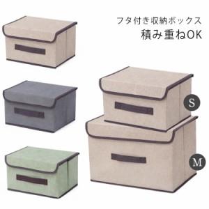 フタ付き 収納ボックス 布 不織布 収納ケース 衣装ケース おもちゃ箱 蓋付 衣類収納 布団収納 クローゼット収納 キッズ収納