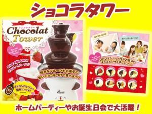 結婚・新築祝いにおすすめ ショコラタワー チョコレートフォンデュ HAC1082 HAC ハック