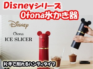 ワンプッシュで簡単 Disneyシリーズ Otonaかき氷器 AC100V仕様 DHISD-16 ドウシシャ 送料無料