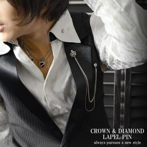 メンズ用ブローチ クラウン&ダイヤ チェーン ラペルピン ピンブローチ  結婚式 b0btsu002 /渋谷ホストお兄系(クラウン&ダイヤ)